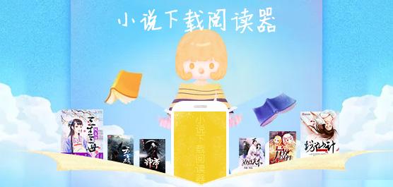 小说下载阅读器哪个好_小说下载阅读器下载