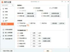 Win8搜狗输入法如何禁用自动升级PinyinUp.exe£¿