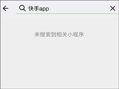 """凉透了?小程序""""快手App""""疑遭微信官方下架"""