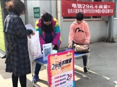媲美腾讯王卡!中国电信推出29元不限流量套餐