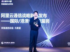 阿里云通信宣布正式进军国际市场