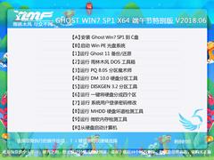 雨林木风 GHOST WIN7 SP1 X64 端午节特别版 V2018.06(64位)