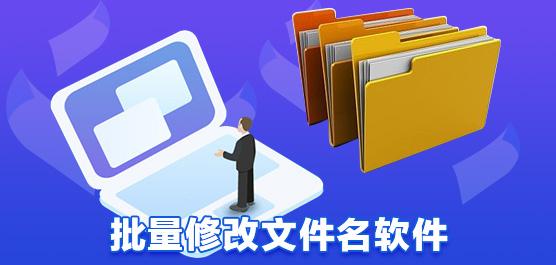 批量修改文件名軟件哪個好_批量修改文件名軟件下載