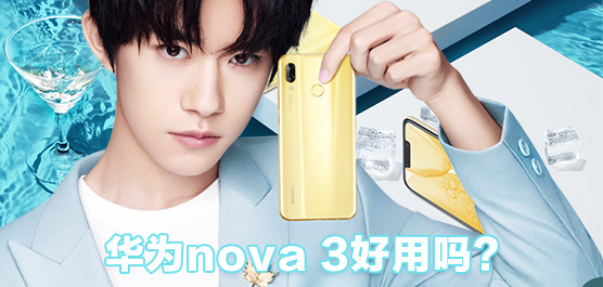 华为nova 3好用吗?