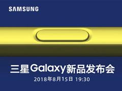 Galaxy Note9中国发布会在哪看直播?三星Note9中国发布会网络直播地址汇总
