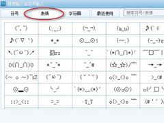 百度输入法怎么打表情符号?百度输入法打表情符号的方法