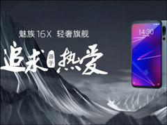 2098元起!魅族发布16X手机