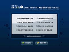 深度技术 GHOST WIN7 SP1 X86 装机专业版 V2018.10(32位)