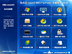 技術員聯盟 GHOST WIN7 SP1 X86 極速體驗版 V2018.10  (32位)