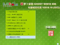 蘿卜家園 GHOST WIN10 X86 電腦城裝機版 V2018.10(32位)