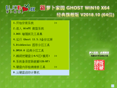 萝卜家园 GHOST WIN10 X64 经典旗舰版 V2018.10(64位)
