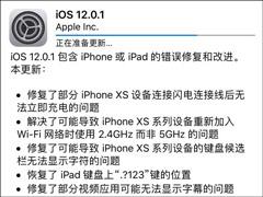 苹果开始推送iOS 12.0.1正式版更新(附更新内容)