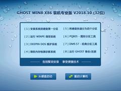 GHOST WIN8 X86 裝機專業版 V2018.10 (32位)