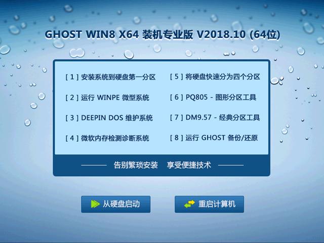 GHOST WIN8 X64 瑁��轰�涓��� V2018.10 (64浣�)