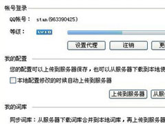QQ五笔输入法怎么设置帐号管理?QQ五笔输入法设置帐号管理的方法