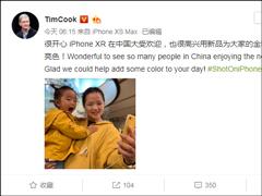 库克£º很开心iPhone XR在中国大受欢迎