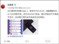 248368分!安兔兔公布荣耀Magic 2工程机跑分成绩