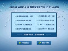 GHOST WIN8 X64 瑁��轰�涓��� V2018.11 (64浣�)