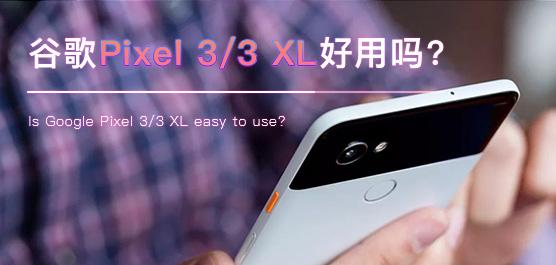 谷歌Pixel 3/3 XL怎么样好用吗?