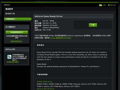 NVIDIA发布GeForce 416.94显卡驱动(附下载地址)
