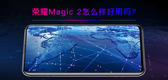 荣耀Magic 2怎么样好用吗��