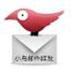 小鸟邮件群发 官方版 V2.18