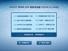 GHOST WIN8 X64 装机专业版 V2018.12 (64位)
