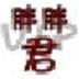 http://img3.xitongzhijia.net/181205/96-1Q2051153041U.jpg