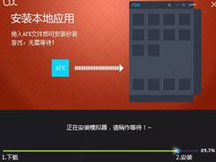 夜神安卓模拟器怎么安装?夜神安卓模拟器安装方法