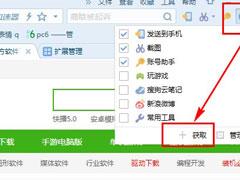 搜狗瀏覽器如何設置自動刷新?搜狗瀏覽器設置自動刷新的方法