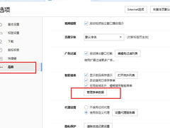 搜狗瀏覽器保存的密碼和用戶名如何查看?搜狗瀏覽器保存的密碼和用戶名查看的方法