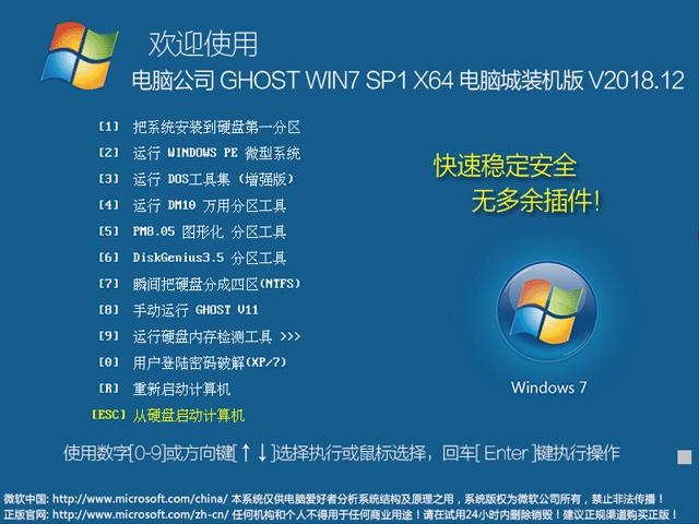 电脑公司 GHOST WIN7 SP1 X64 电脑城装机版 V2018.12(64位)