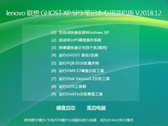 lenovo 聯想 GHOST XP SP3 筆記本專用裝機版 V2018.12