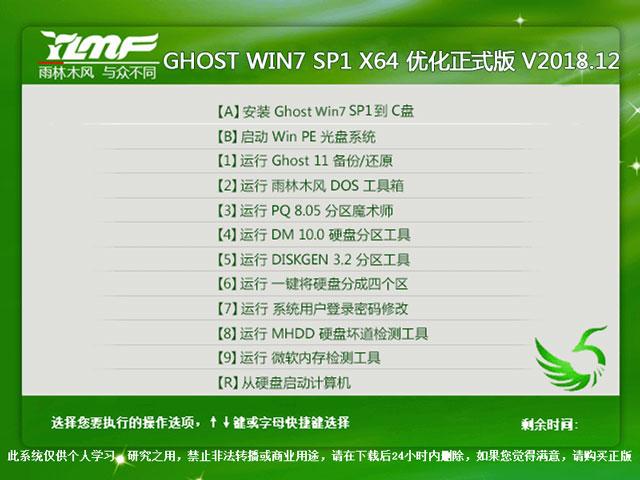 雨林木风 GHOST WIN7 SP1 X64 优化正式版 V2018.12(64位)