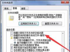 Win7系統怎么訪問Documents and Settings文件夾?