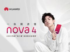 亮点十足!一图看懂华为nova 4手机