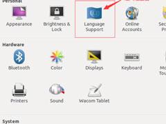 Ubuntu系统怎么设置中文语言£¿Ubuntu系统设置中文语言的方法