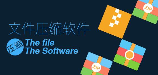 文件压缩软件哪个好_文件压缩软件官方下载