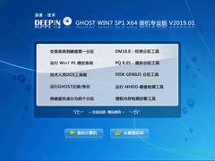 深度技術 GHOST WIN7 SP1 X64 裝機專業版 V2019.01(64位)