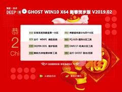 深度技术 GHOST WIN10 X64 新春贺岁版 V2019.02(64位)