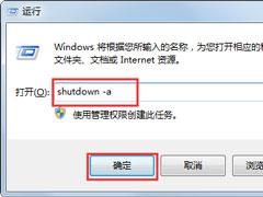 Win7系统不能关机怎么办?Win7系统不能关机的解决方法