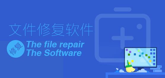文件修復軟件有哪些_文件修復軟件免費版下載