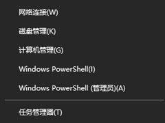 "Win10提示""未授予用户在此计算机上的请求登录类型""怎么办?"