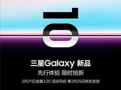 Galaxy S10系列先行版预约活动在三星中国官网上线(附活动地址)