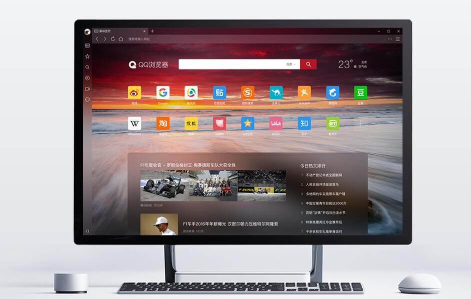 QQ浏览器 V10.4.3607.400