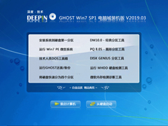 深度技术 GHOST WIN7 SP1 X64 电脑城装机版 V2019.03(64位)