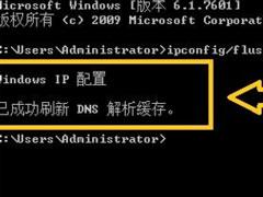 WinXP系统无法清除DNS缓存怎么办?
