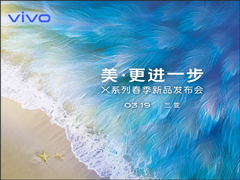 vivo:3月19日發布X27手機
