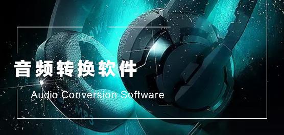 音频转换软件哪个好_音频转换软件免费下载
