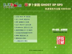 蘿卜家園 GHOST XP SP3 快速裝機專業版 V2019.03